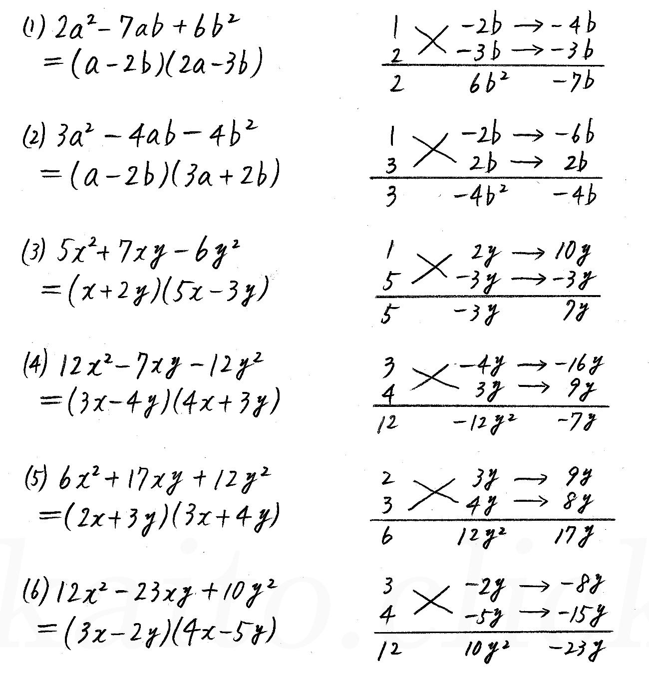 改訂版4プロセス数学Ⅰ-33解答