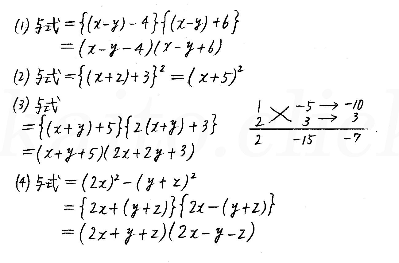 改訂版4プロセス数学Ⅰ-34解答