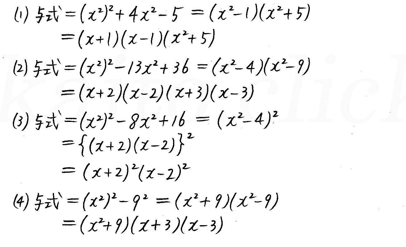 改訂版4プロセス数学Ⅰ-35解答