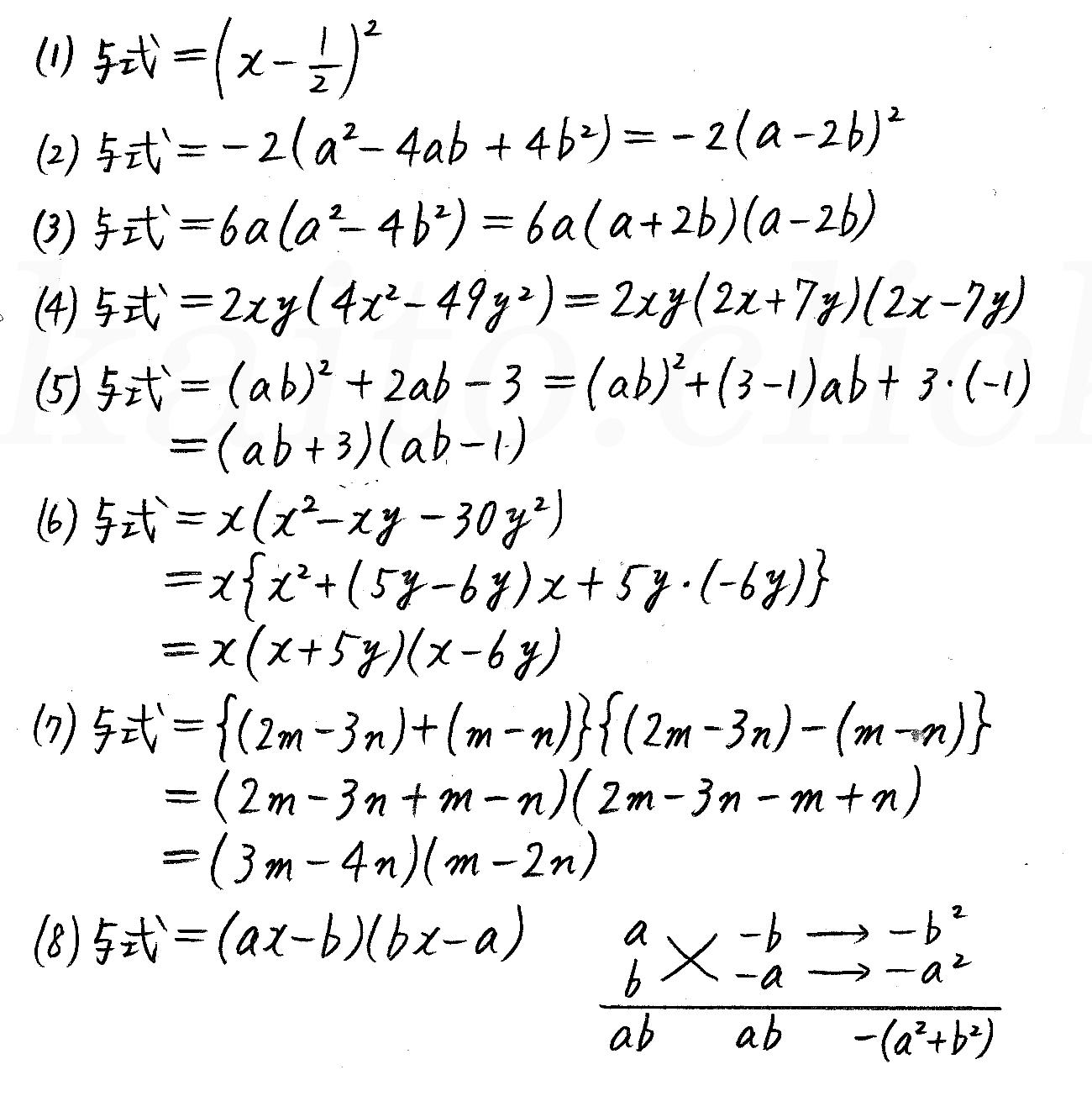 改訂版4プロセス数学Ⅰ-36解答