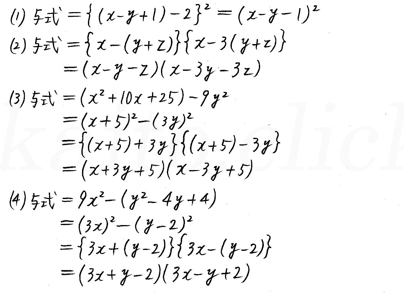 改訂版4プロセス数学Ⅰ-37解答
