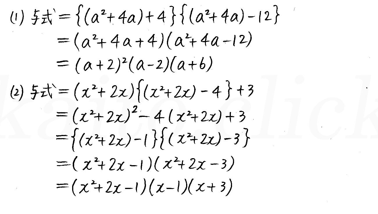 改訂版4プロセス数学Ⅰ-38解答