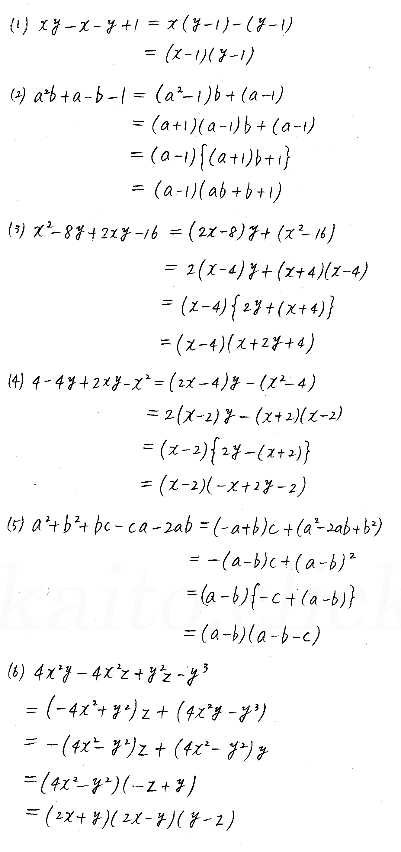 改訂版4プロセス数学Ⅰ-39解答