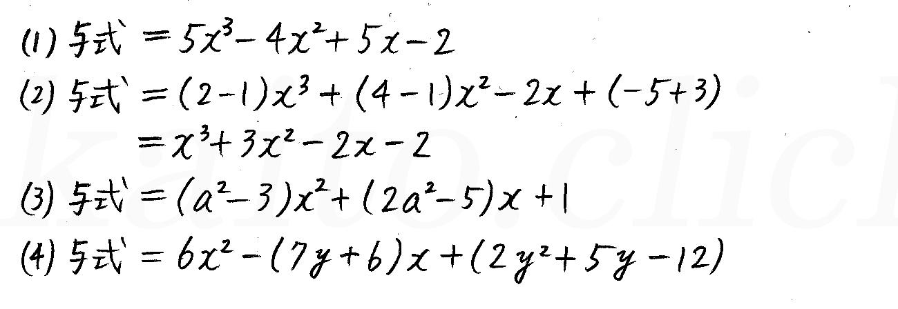 改訂版4プロセス数学Ⅰ-4解答