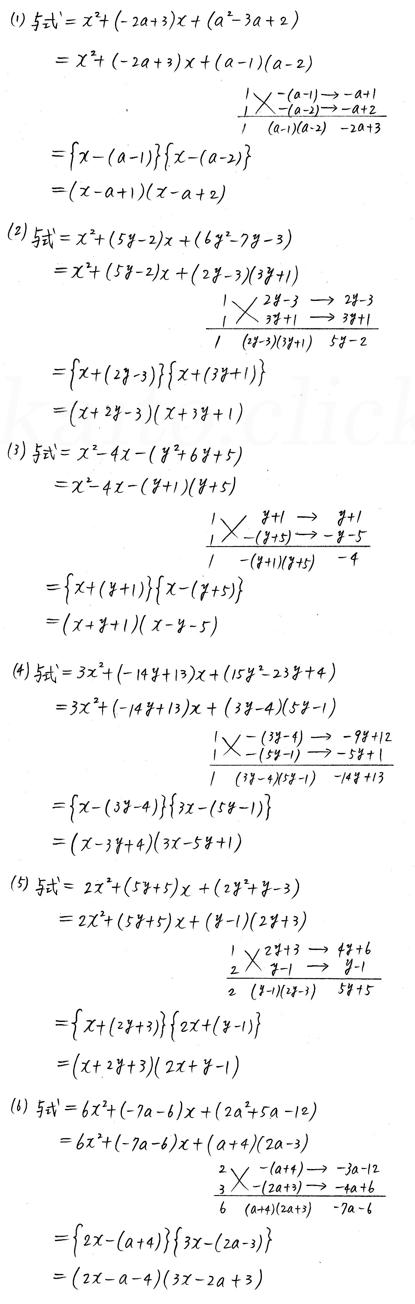 改訂版4プロセス数学Ⅰ-40解答
