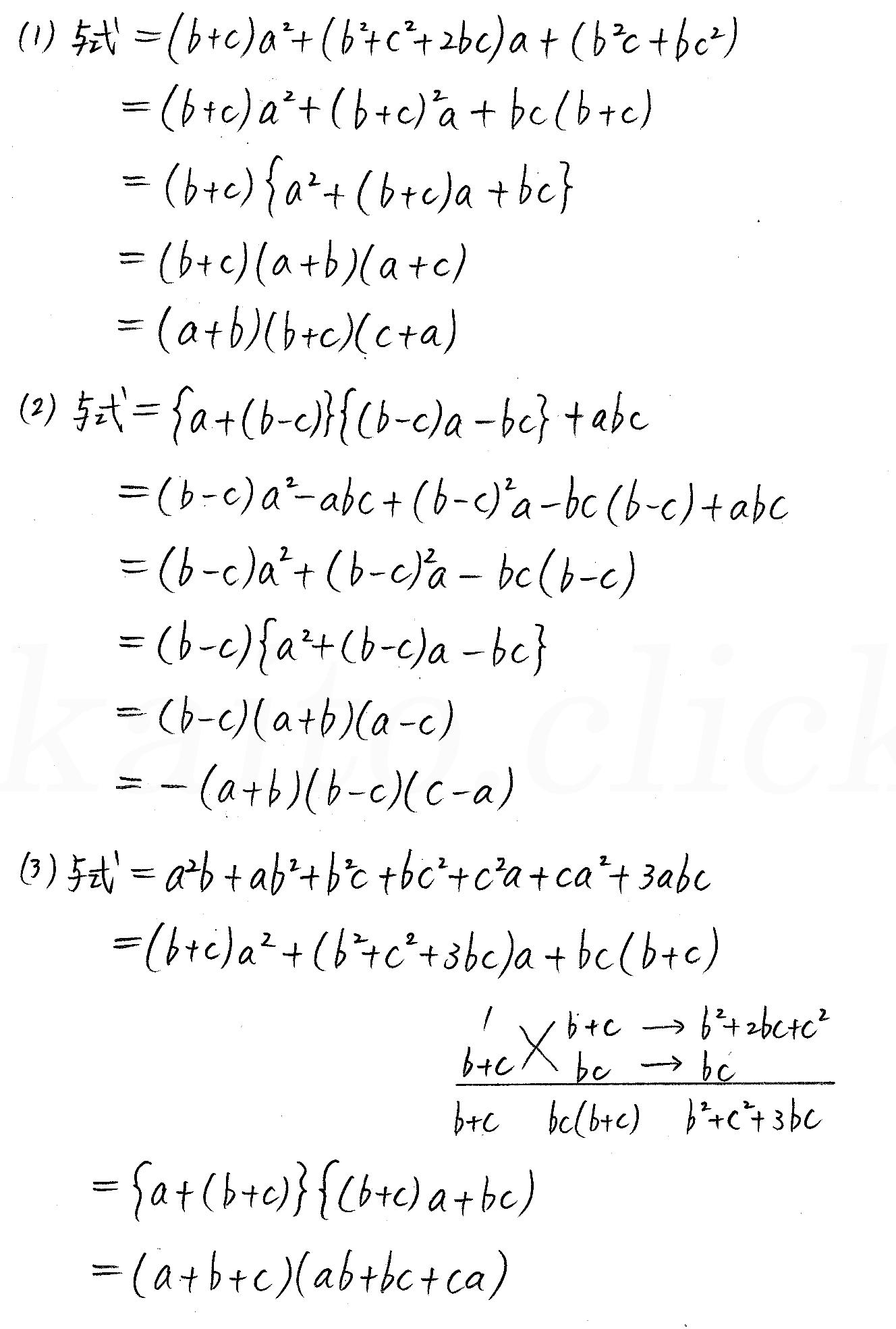 改訂版4プロセス数学Ⅰ-41解答