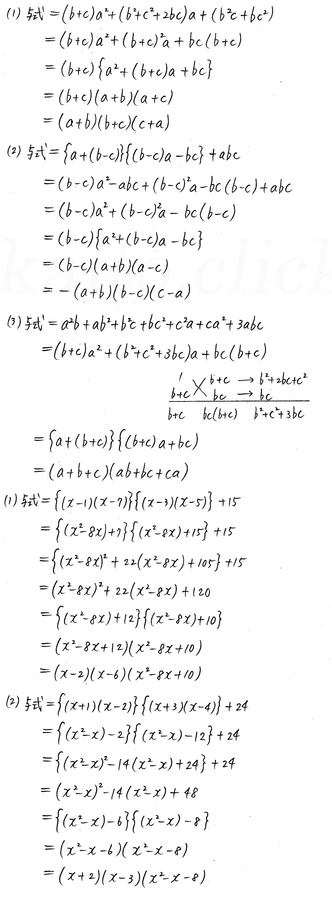 改訂版4プロセス数学Ⅰ-42解答