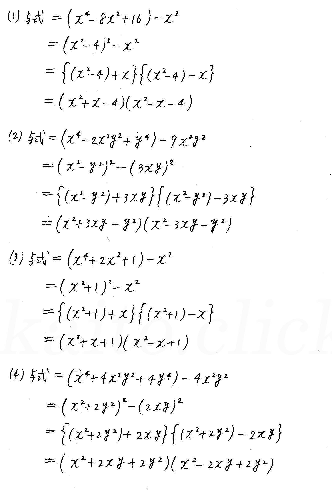 改訂版4プロセス数学Ⅰ-43解答