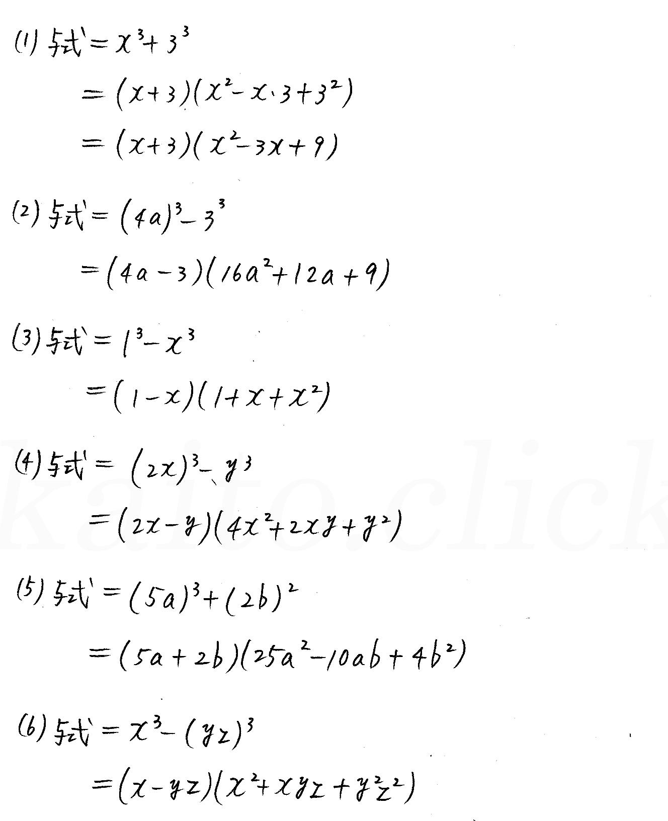 改訂版4プロセス数学Ⅰ-44解答