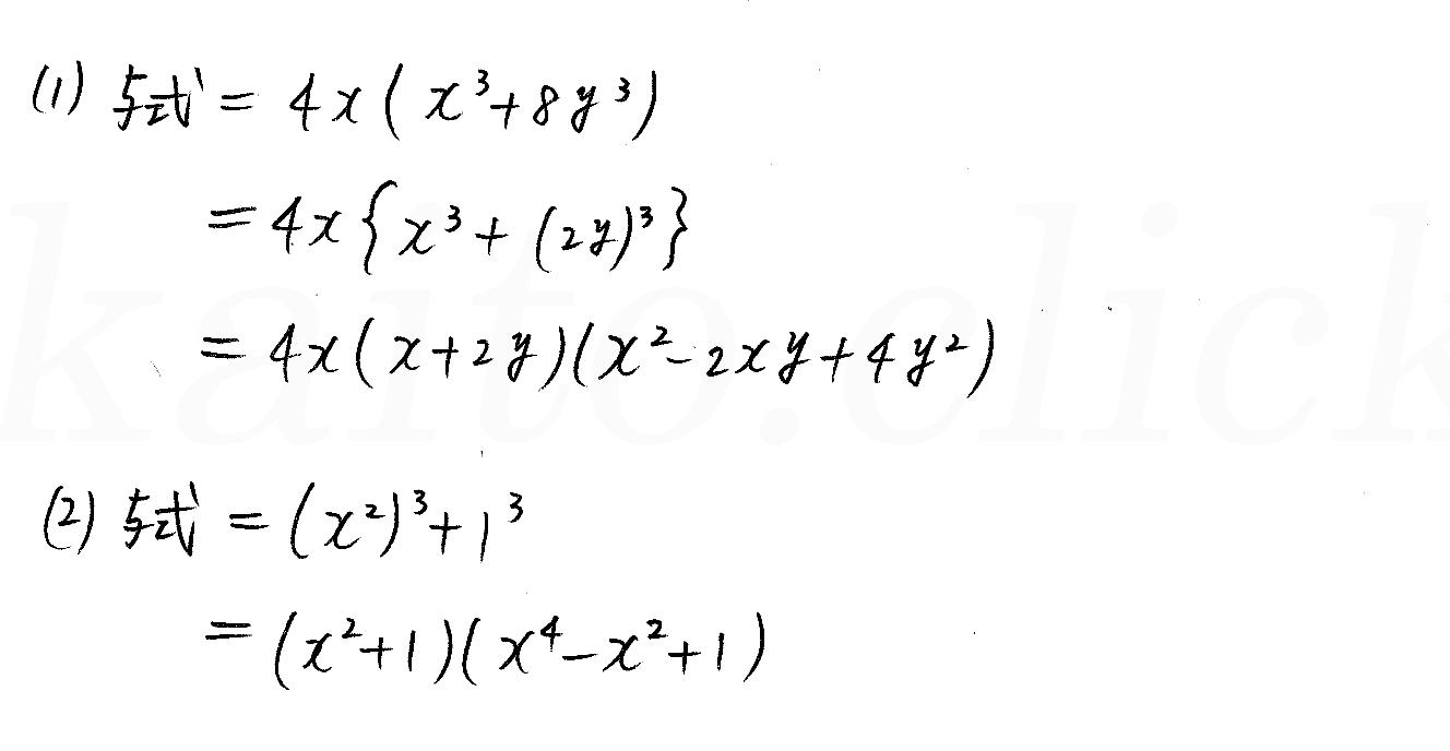改訂版4プロセス数学Ⅰ-45解答