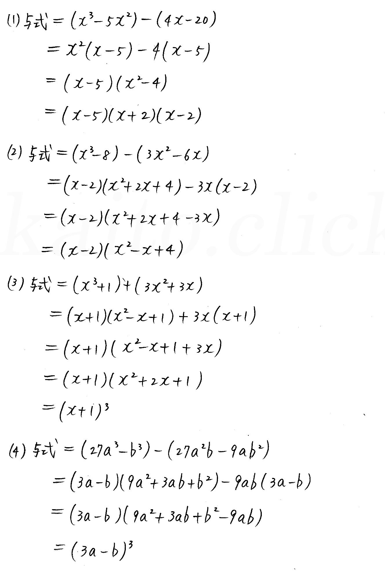 改訂版4プロセス数学Ⅰ-46解答