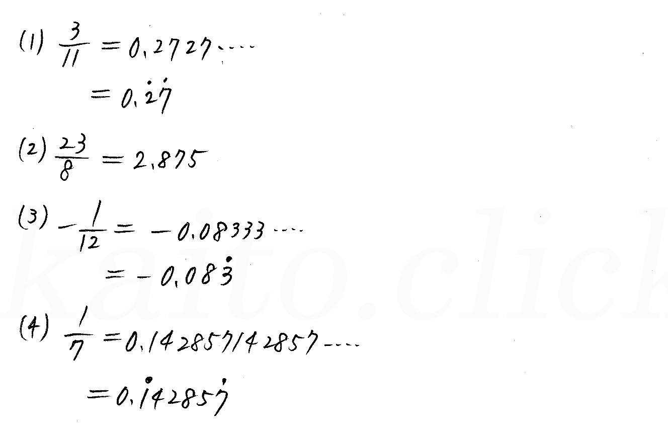 改訂版4プロセス数学Ⅰ-47解答