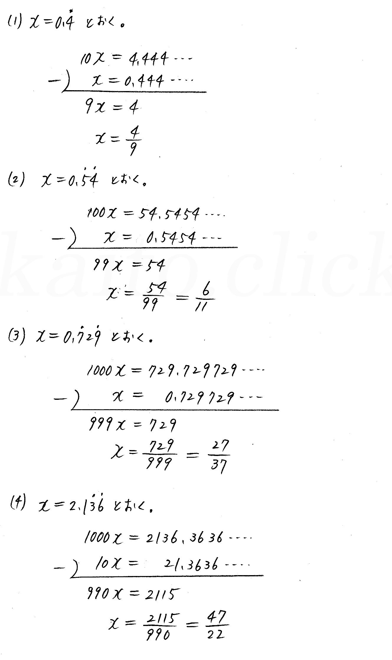 改訂版4プロセス数学Ⅰ-48解答