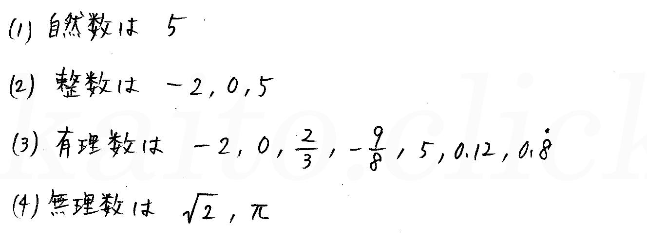 改訂版4プロセス数学Ⅰ-49解答