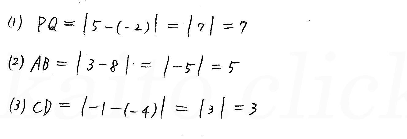 改訂版4プロセス数学Ⅰ-52解答