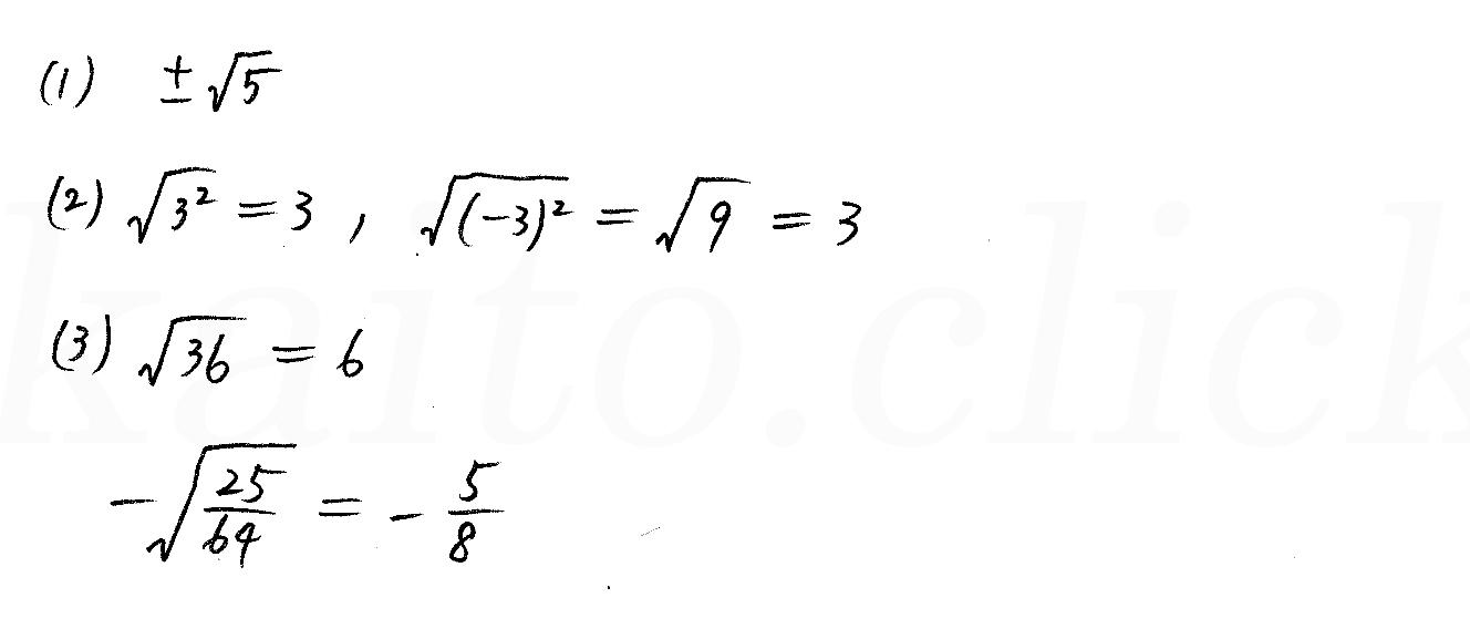 改訂版4プロセス数学Ⅰ-53解答