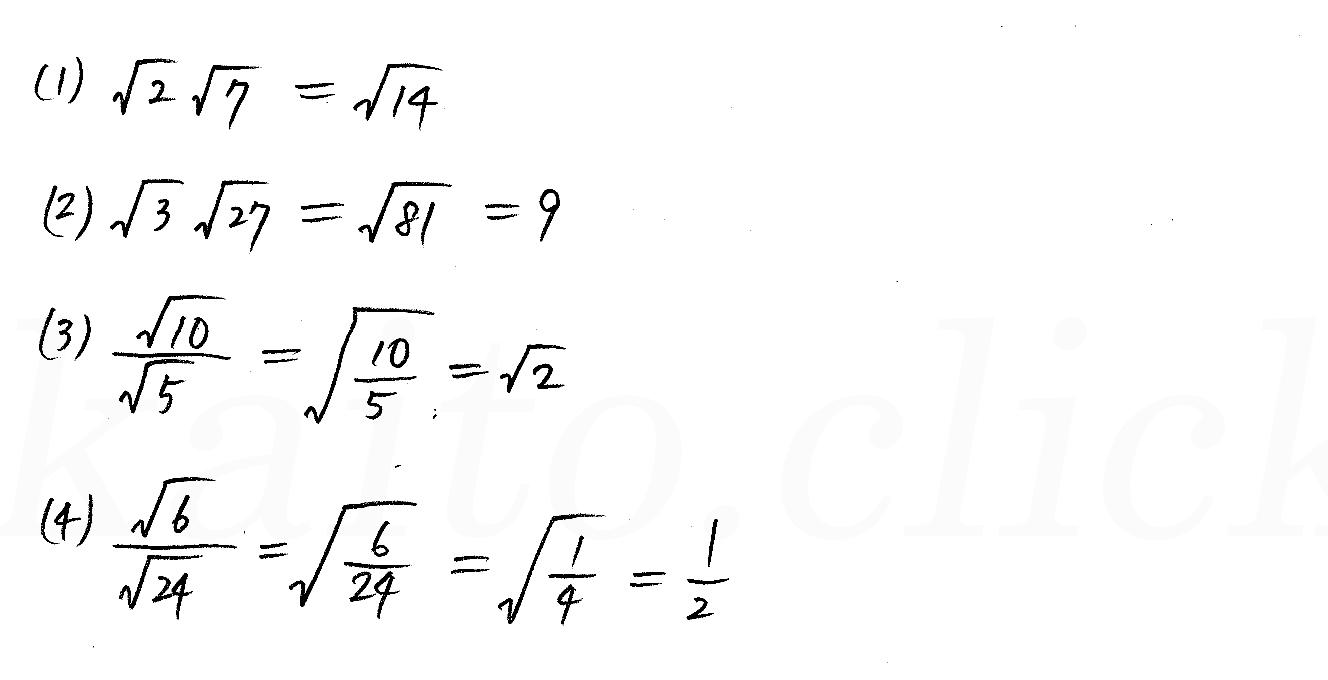 改訂版4プロセス数学Ⅰ-54解答