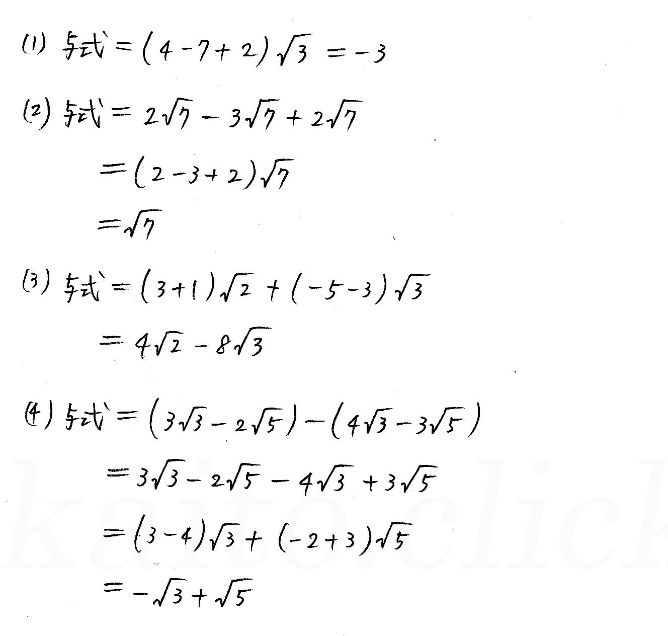 改訂版4プロセス数学Ⅰ-55解答