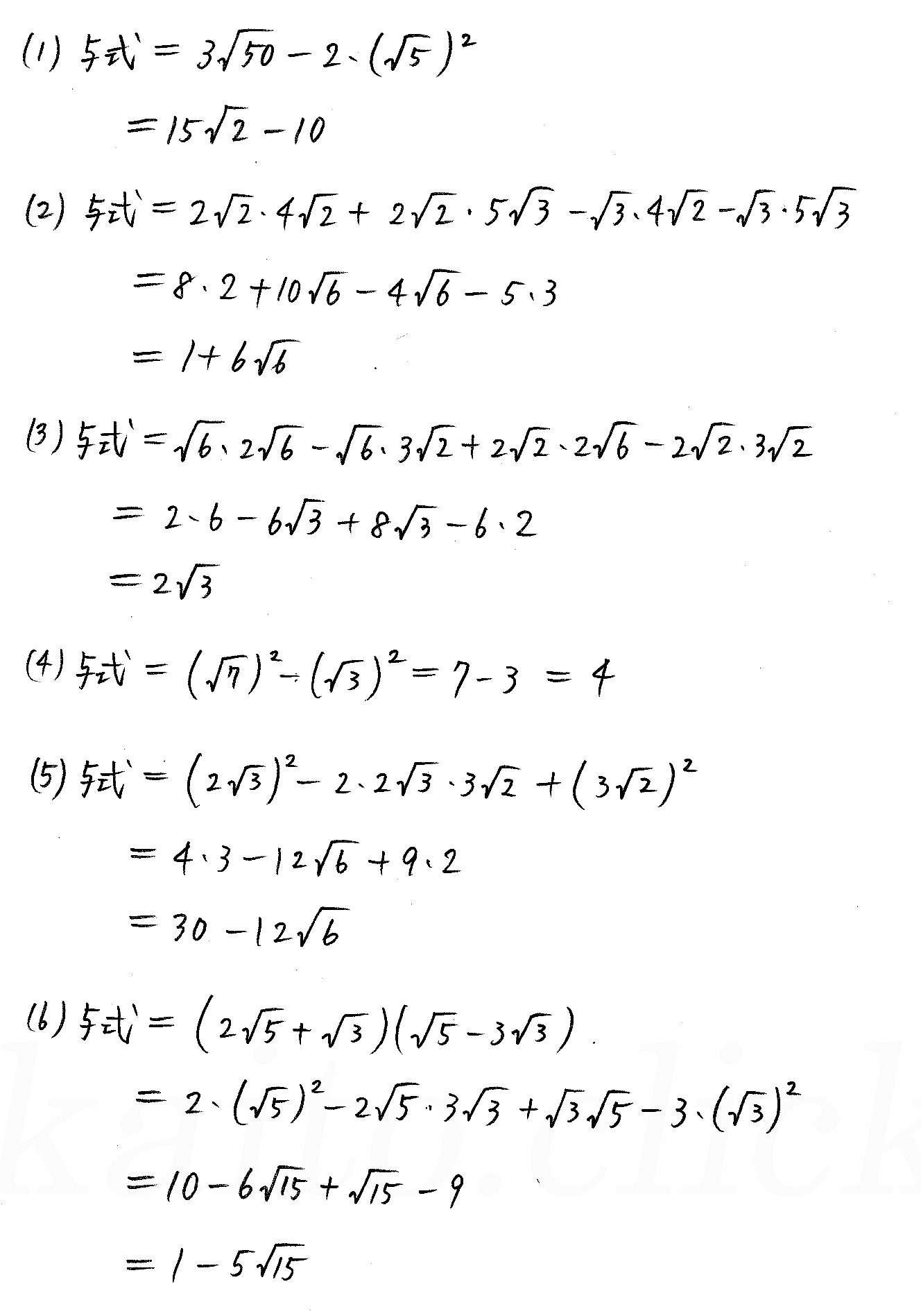 改訂版4プロセス数学Ⅰ-56解答