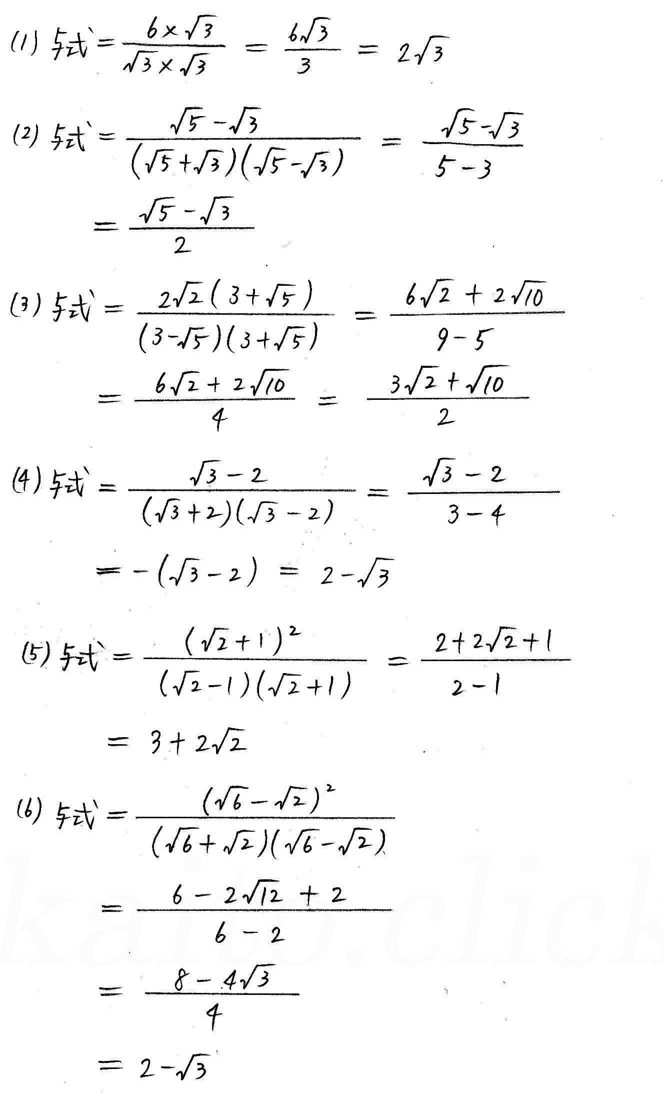 改訂版4プロセス数学Ⅰ-57解答