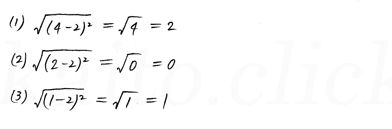 改訂版4プロセス数学Ⅰ-58解答