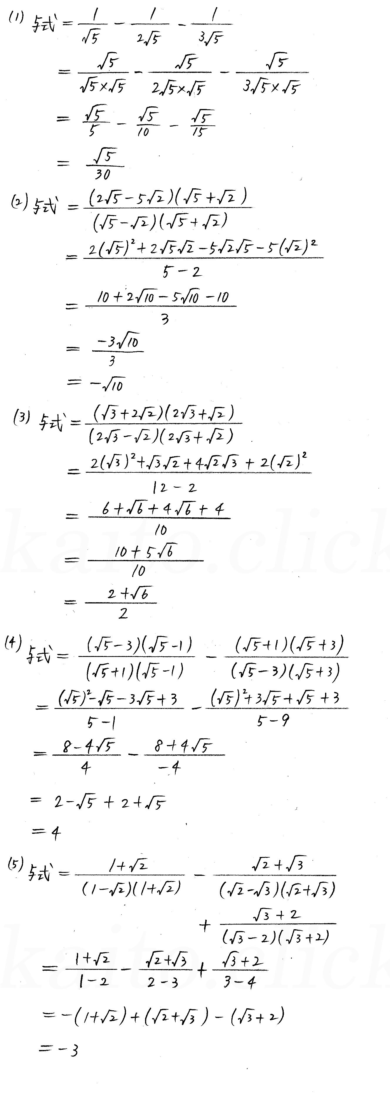 改訂版4プロセス数学Ⅰ-59解答