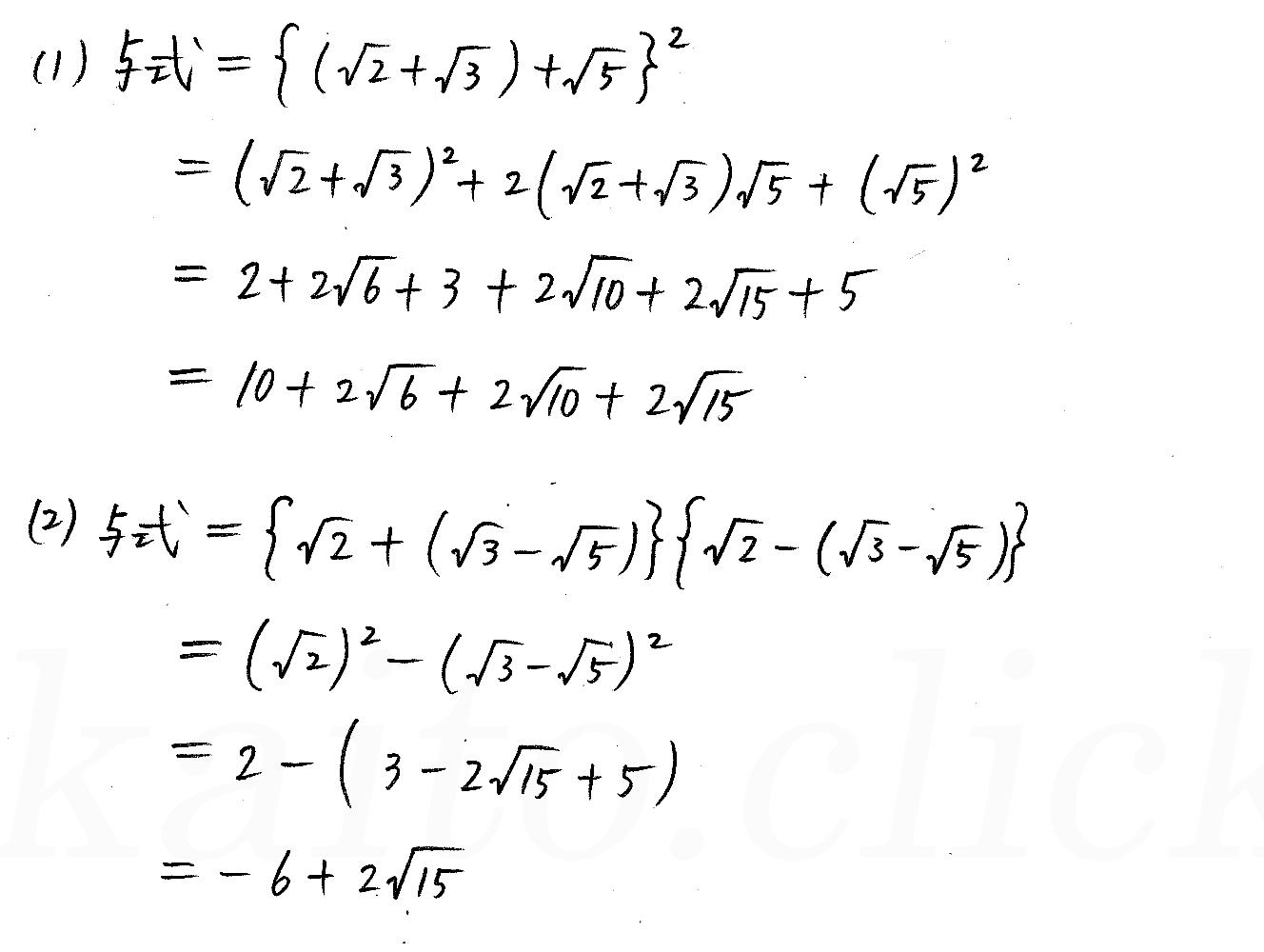改訂版4プロセス数学Ⅰ-60解答