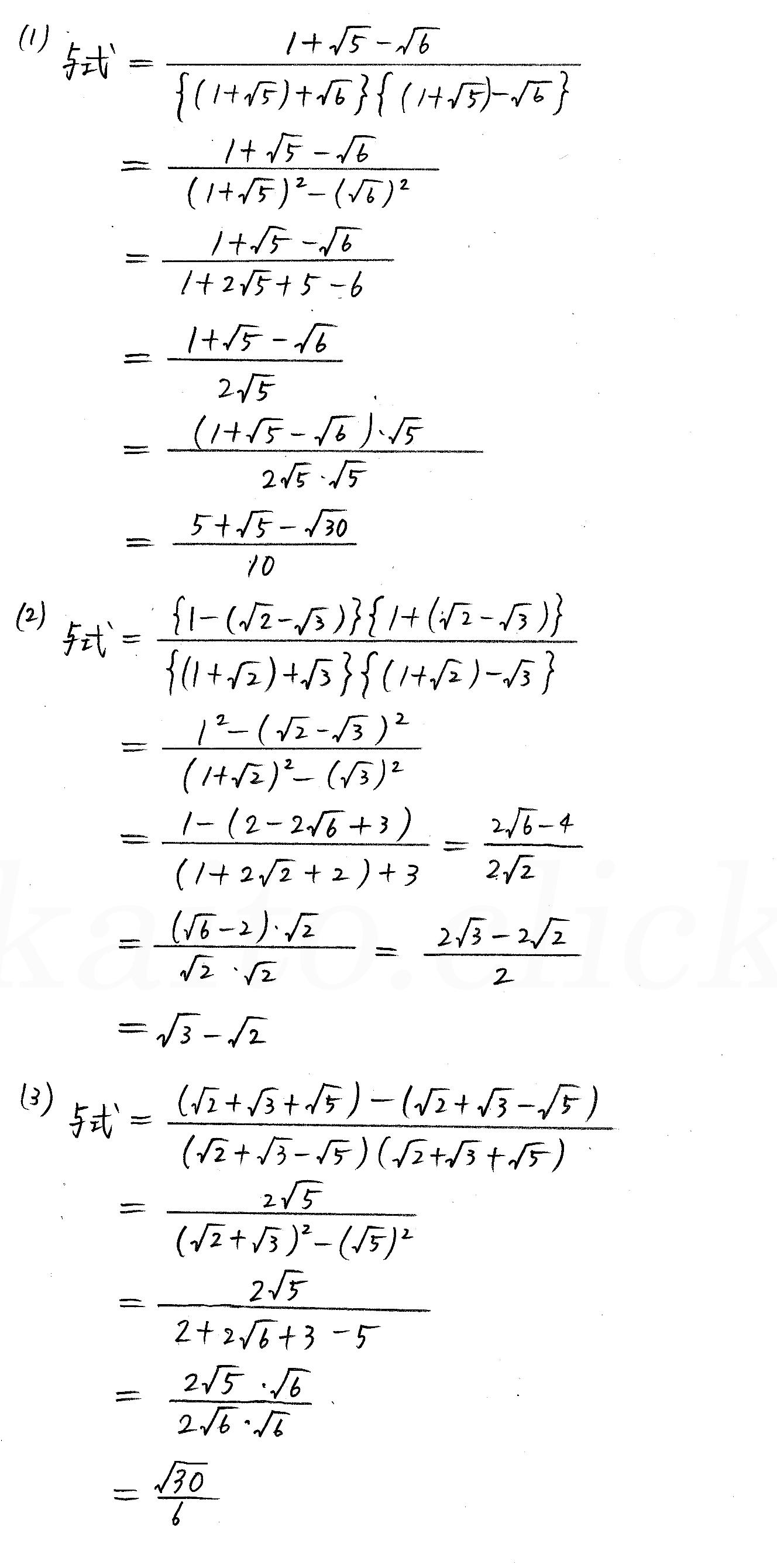 改訂版4プロセス数学Ⅰ-61解答