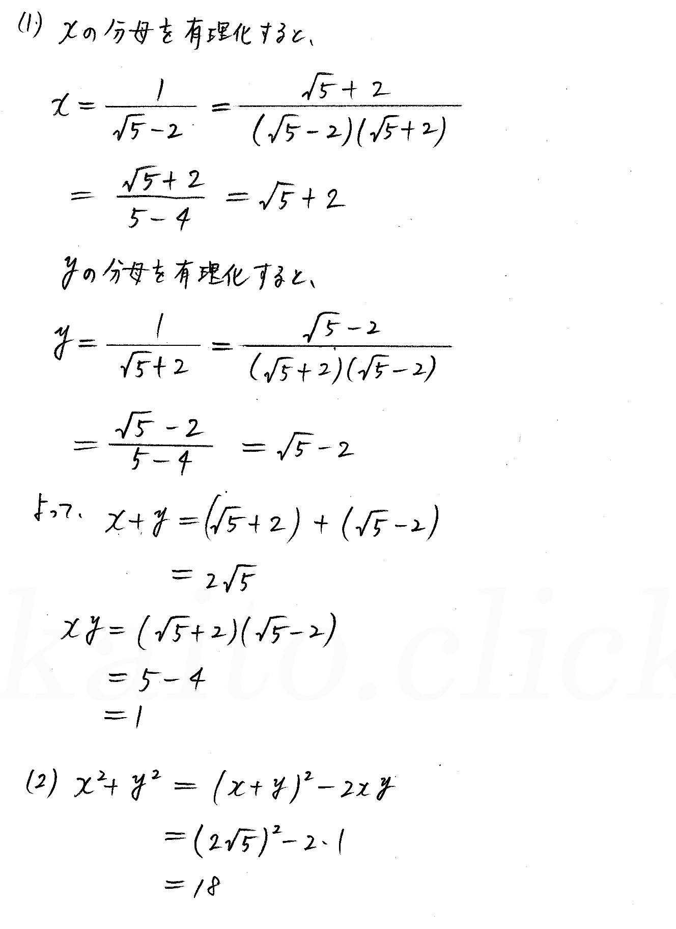 改訂版4プロセス数学Ⅰ-62解答