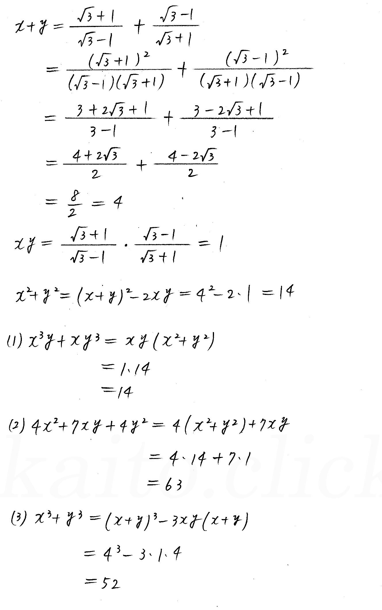 改訂版4プロセス数学Ⅰ-63解答