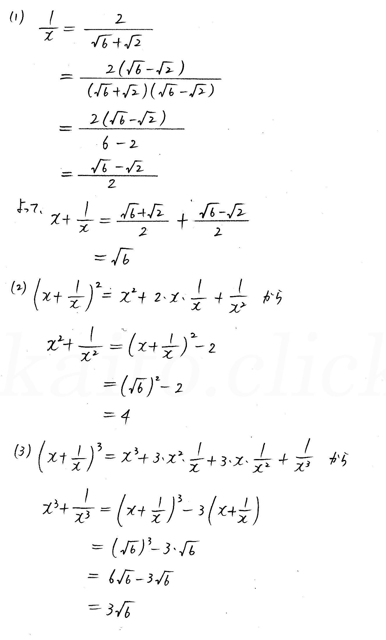 改訂版4プロセス数学Ⅰ-64解答
