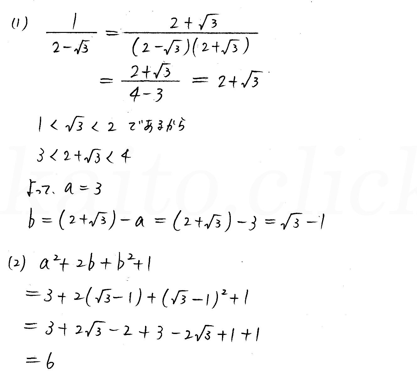 改訂版4プロセス数学Ⅰ-66解答