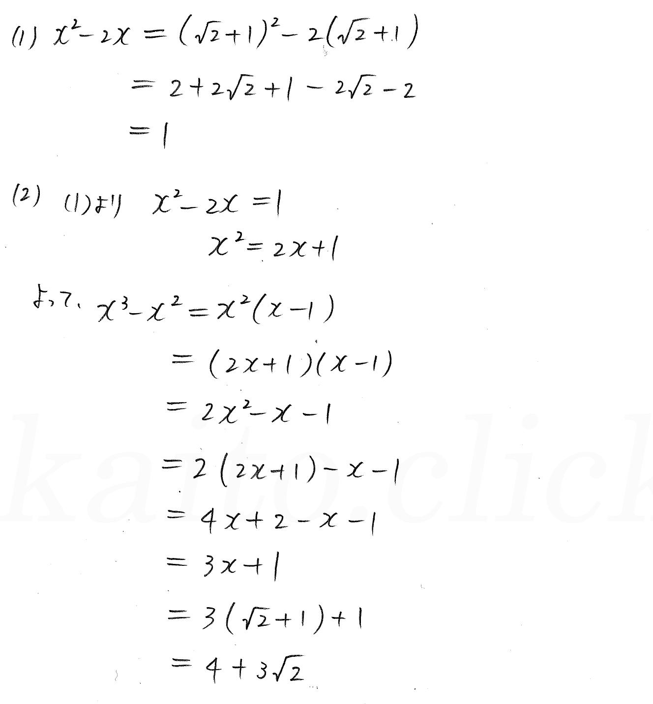 改訂版4プロセス数学Ⅰ-67解答