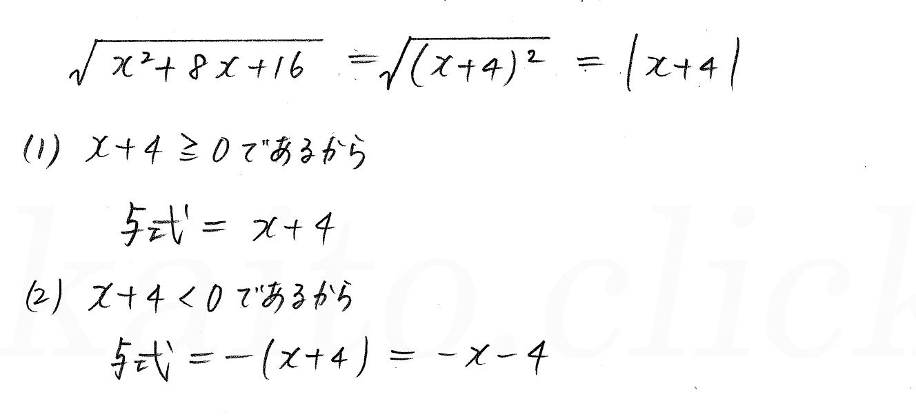 改訂版4プロセス数学Ⅰ-68解答