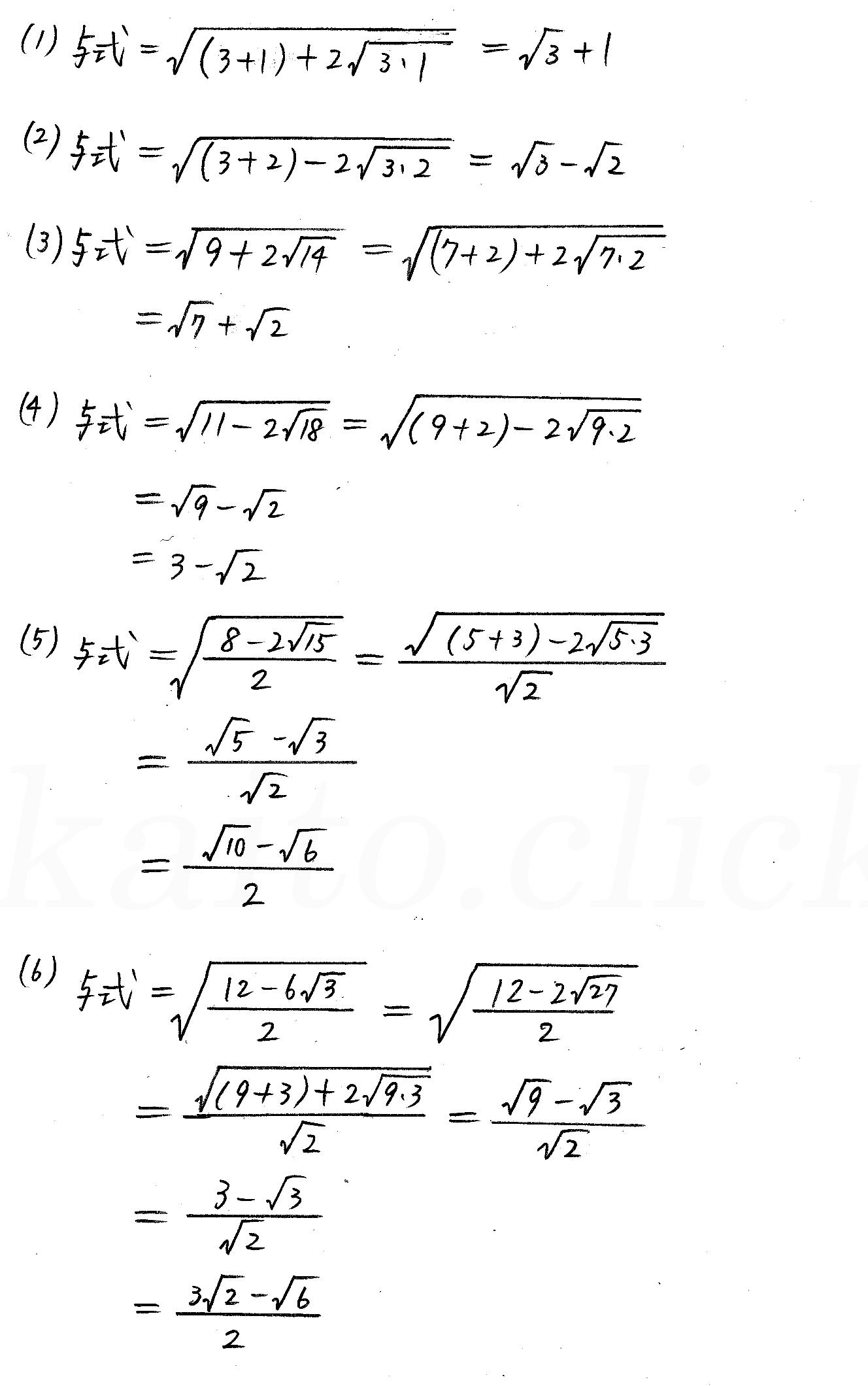 改訂版4プロセス数学Ⅰ-69解答