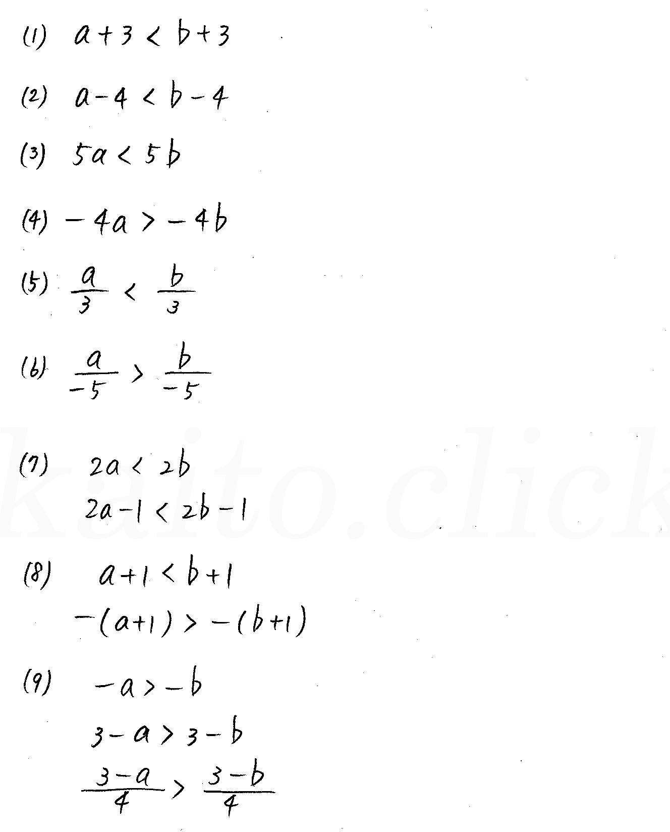 改訂版4プロセス数学Ⅰ-71解答