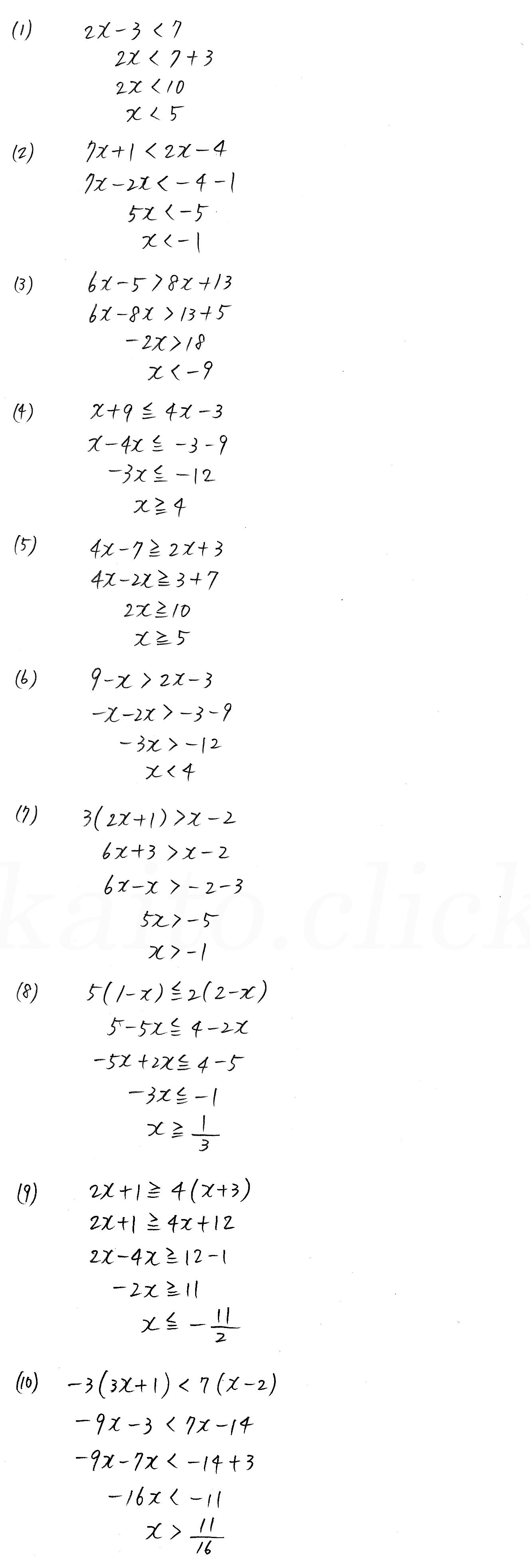 改訂版4プロセス数学Ⅰ-73解答
