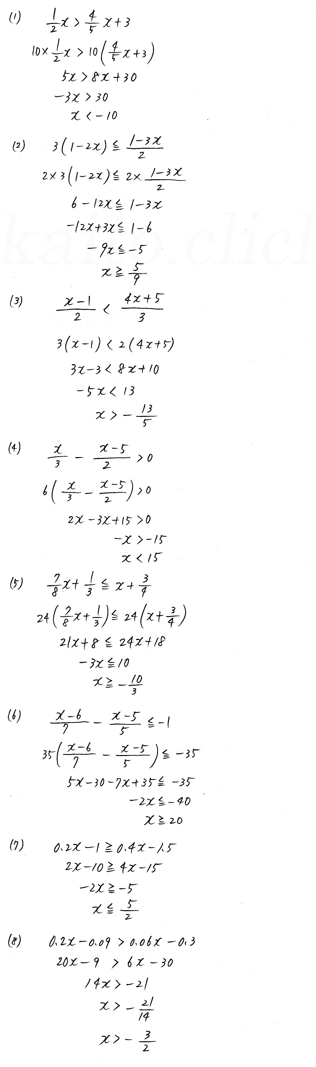 改訂版4プロセス数学Ⅰ-74解答