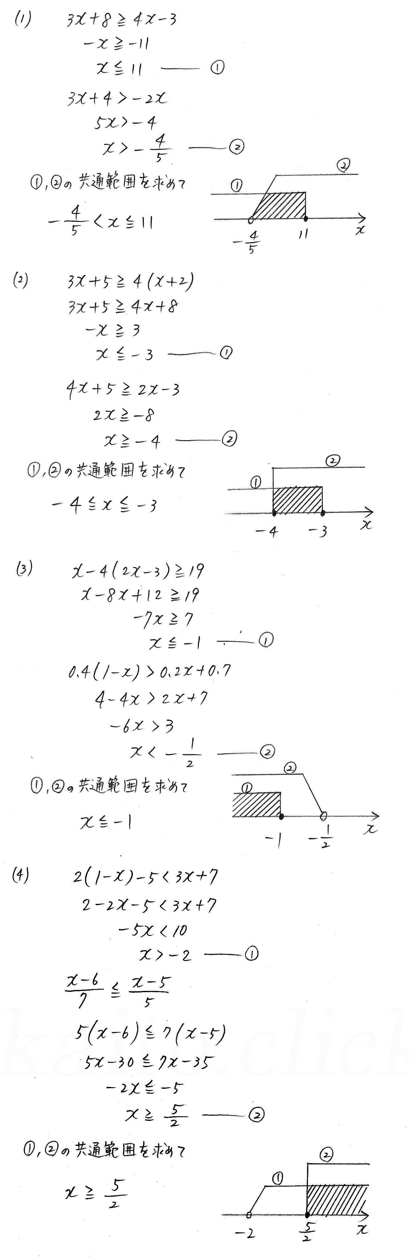 改訂版4プロセス数学Ⅰ-75解答