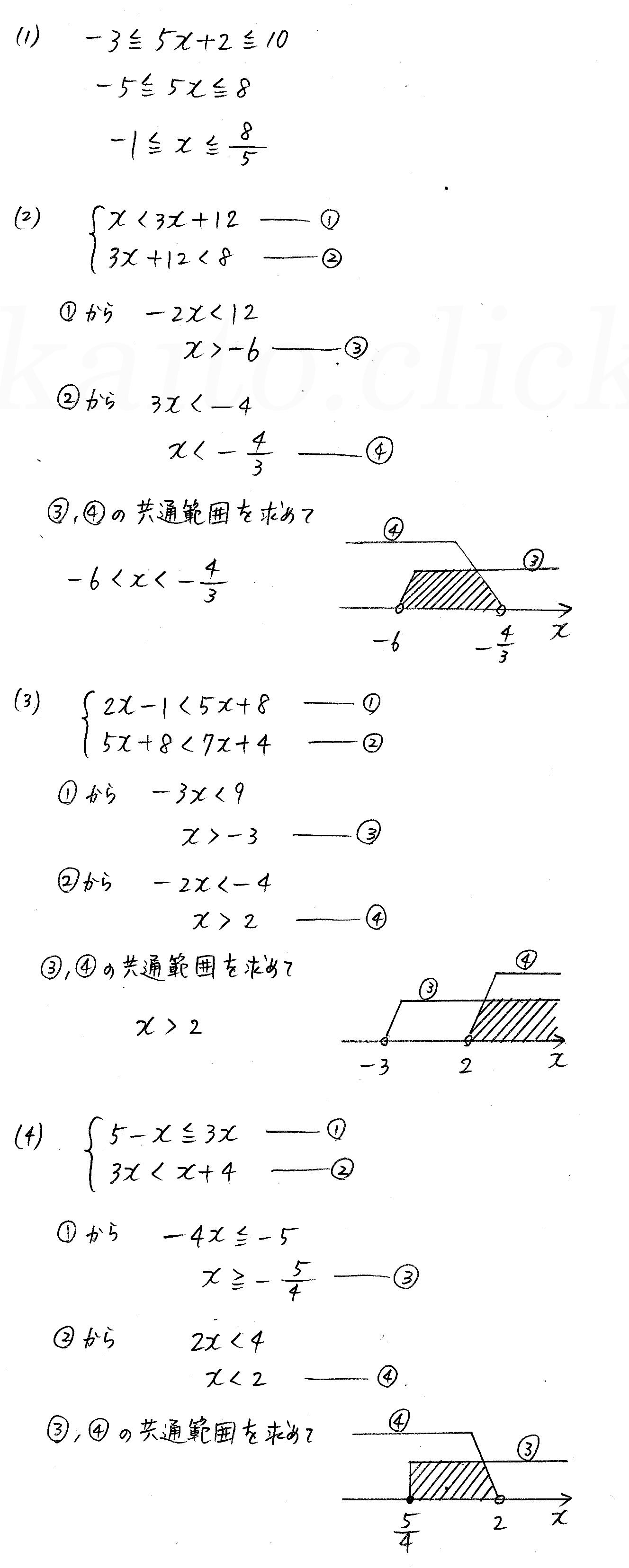 改訂版4プロセス数学Ⅰ-76解答