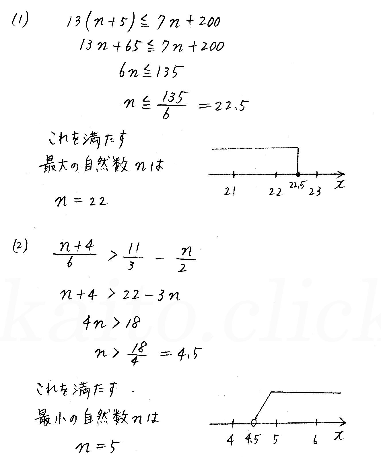 改訂版4プロセス数学Ⅰ-77解答