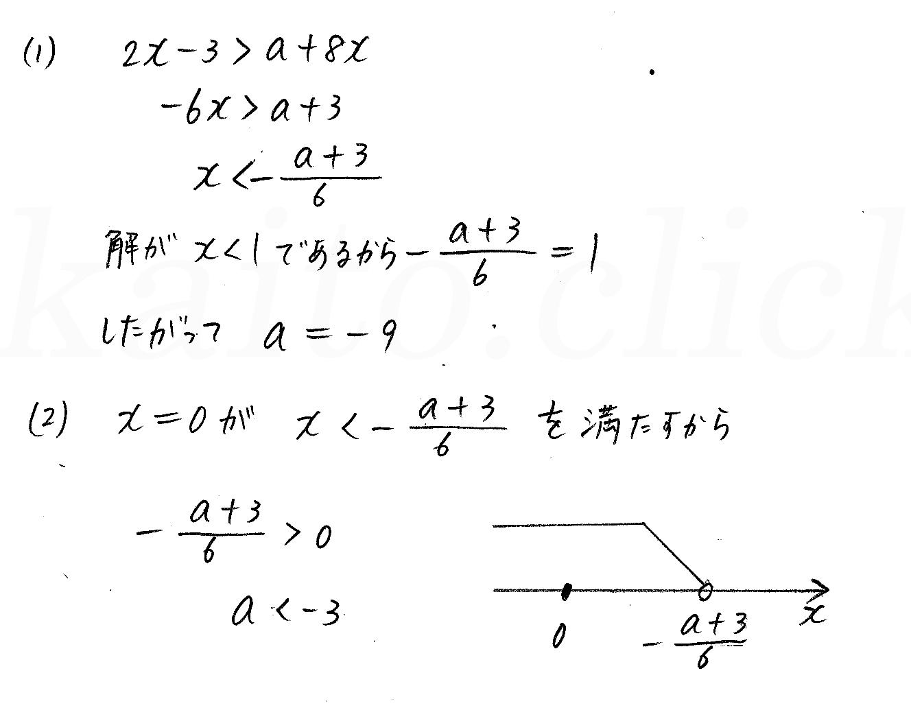 改訂版4プロセス数学Ⅰ-78解答