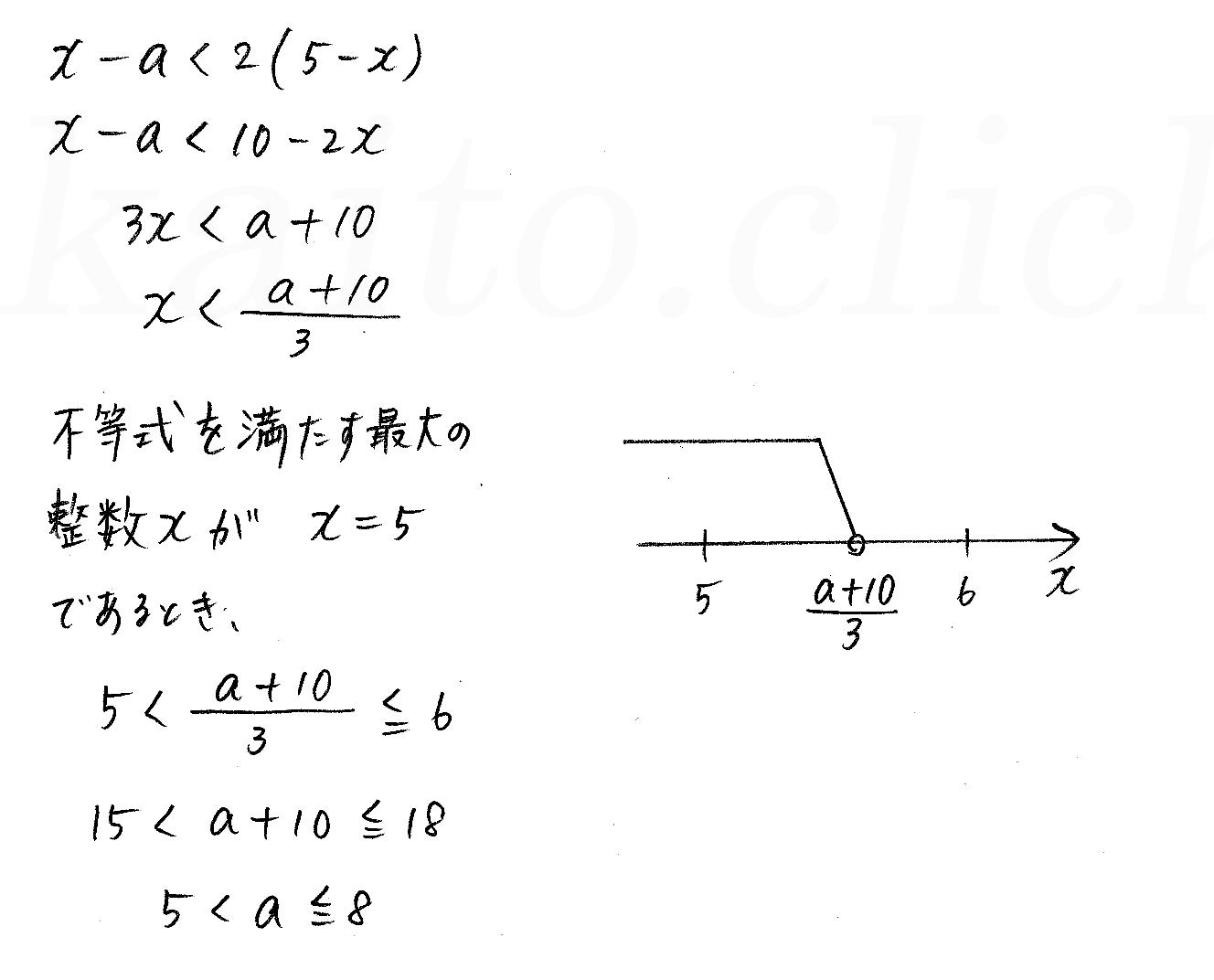 改訂版4プロセス数学Ⅰ-79解答