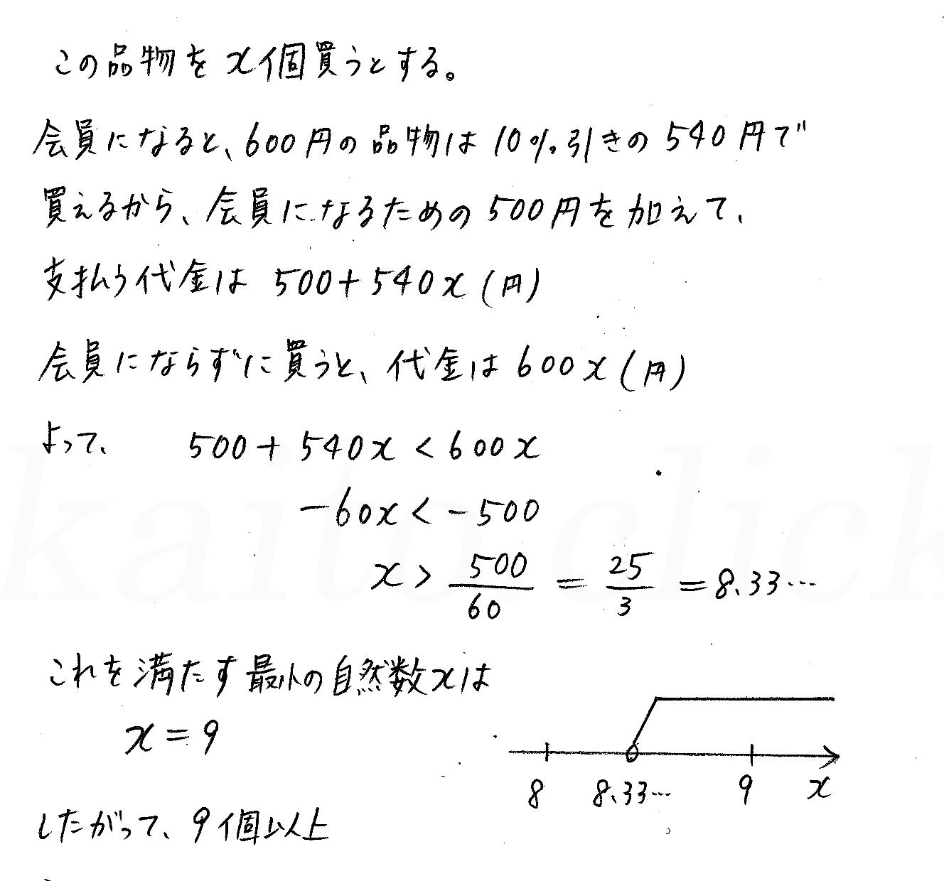 改訂版4プロセス数学Ⅰ-80解答