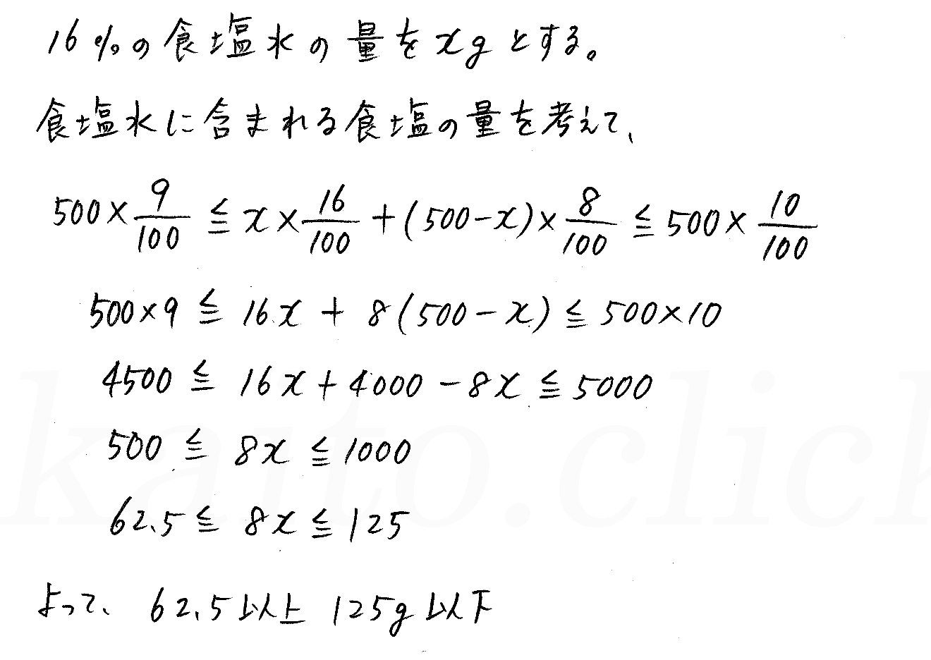 改訂版4プロセス数学Ⅰ-81解答