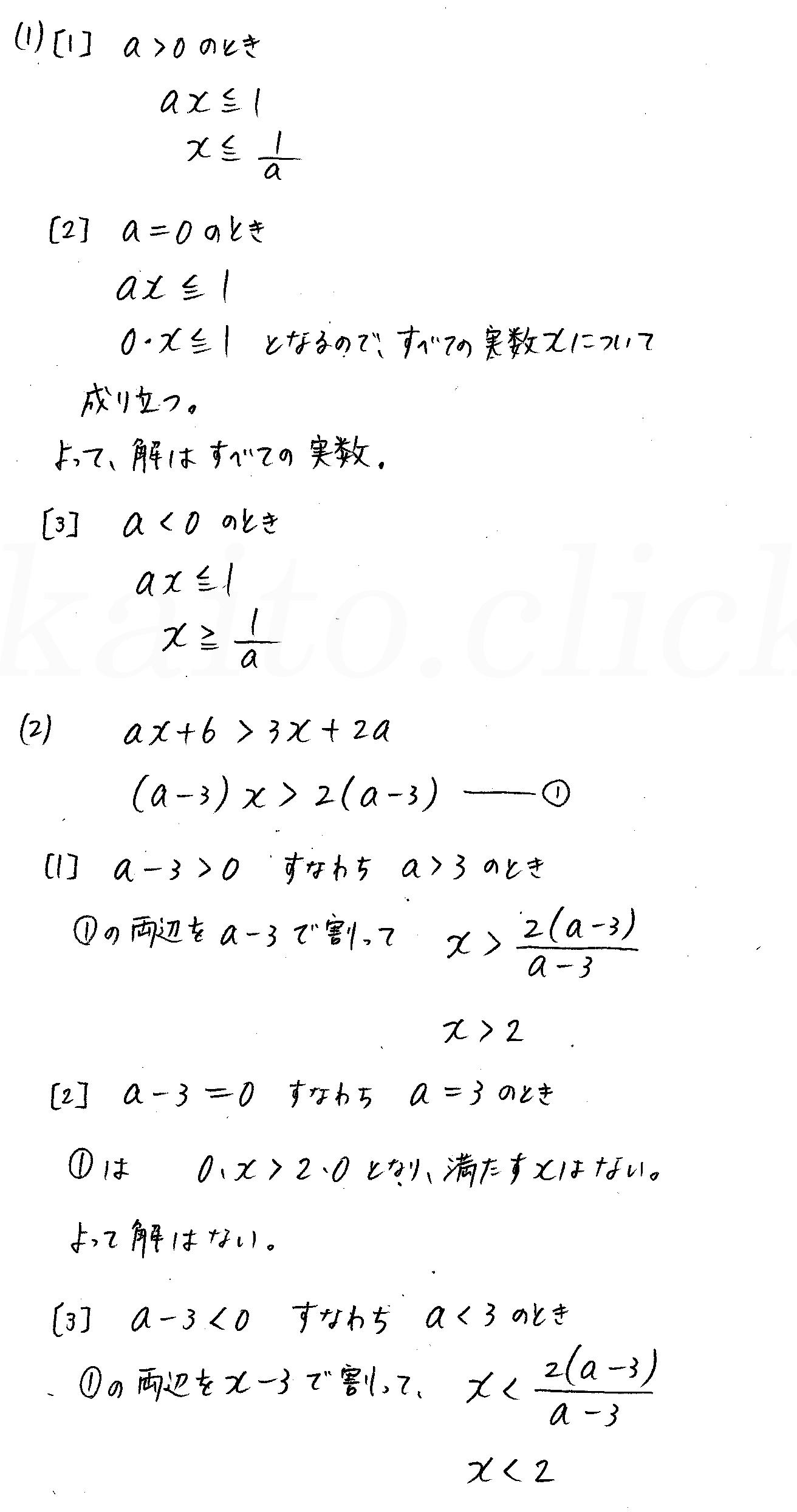 改訂版4プロセス数学Ⅰ-82解答
