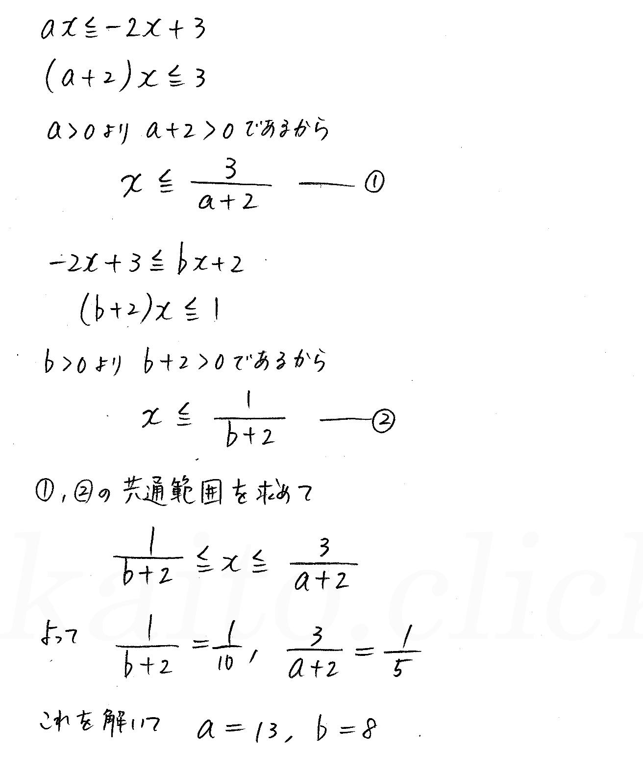 改訂版4プロセス数学Ⅰ-83解答