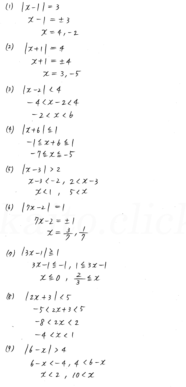 改訂版4プロセス数学Ⅰ-85解答
