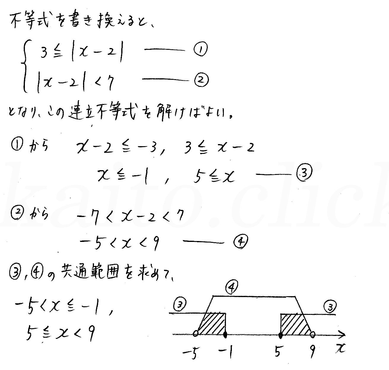 改訂版4プロセス数学Ⅰ-86解答