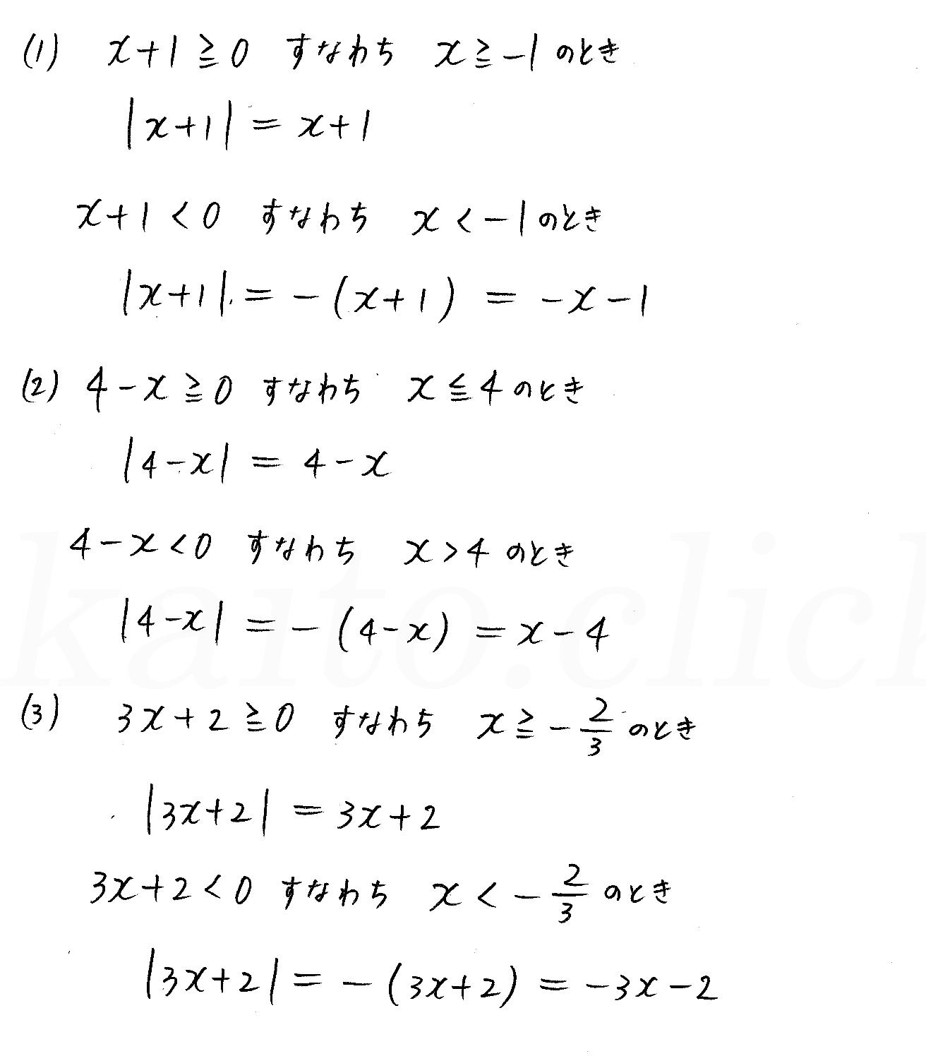 改訂版4プロセス数学Ⅰ-87解答